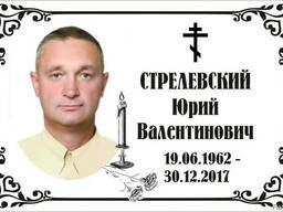 Табличка на памятник, крест за 1 час (метал) Киев. Оболонь