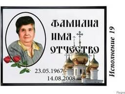 Табличка на памятник в городе Киев