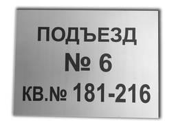 Табличка на подъезд металлическая на самоклейке под серебро 150х200мм