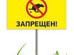 Переносная табличка Знак Указатель Выгул собак на газонах Запрещен