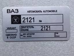 Табличка на ВАЗ, Шильд на ВАЗ, Бирка на ВАЗ, ВАЗ 2108, ВАЗ 2109, ВАЗ 2106