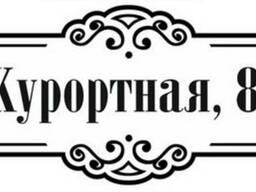 Табличка с номером дома табличка с названием улицы - фото 1