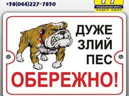 Табличка Обережно злий пес (Виготовлення за годину)