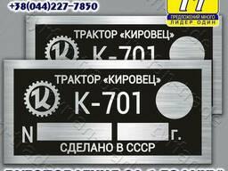 Табличка (шильд, шильда) тракторная Кировец К 701