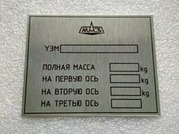 Табличка (шильдик) кабины МАЗ заклепки