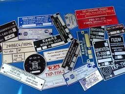 Табличка техническая, шильдик, бирка для техники.