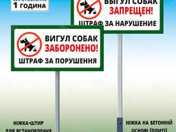 Табличка Вигул собак заборонено Штраф за порушення