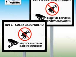 Табличка выгул собак запрещен на металлической стойке