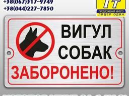 Табличка Выгуливать собак запрещено (Изготовление 1 час)