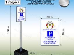 Переносная Табличка Знак парковочная только для клиентов санатория
