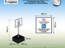 Табличка Знак Указатель Парковка только для клиентов отеля гостиницы