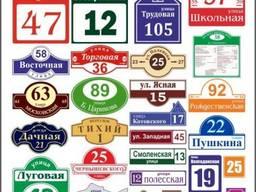 Таблички адресные школа садик офис предприятие и гос. Учрежд