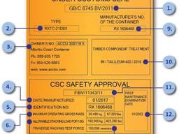 Таблички бирки шильды на морские контейнера