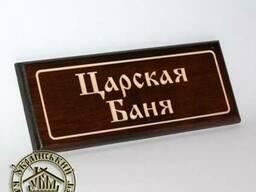 Таблички деревянные резные для бани и сауны.