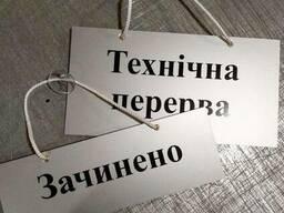 Таблички на присосках