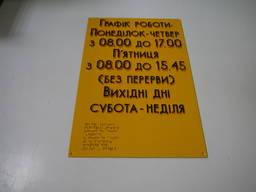 Таблички со шрифтом Брайля для Аптек