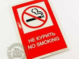 """Табличка """"Не курить"""" купить у производителя."""