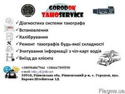 Тахографи, встановлення ремонт калібрування