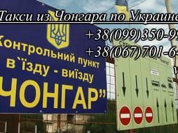 Такси из Чонгара по Украине, в Запорожье, Днепр, Мариуполь