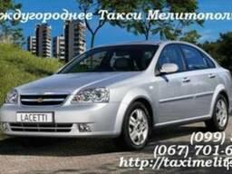 Такси Межгород Мелитополь
