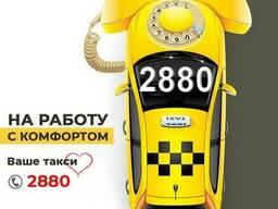 Такси Одесса 2880 быстрый заказ