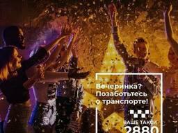 Такси Одесса 2880 комфорт и безопасность