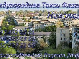 Такси Запорожье Никополь