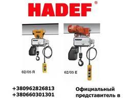 Таль электрическая 250 кг HADEF 62/05 Германия