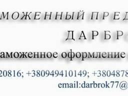 Таможенно брокерские услуги