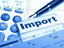 Таможенное оформление импорта.