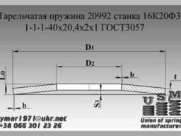 Тарельчатая пружина 20992 станка 16К20Ф3. ..