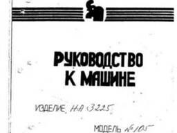 Техническая документация на гильотину НА3225