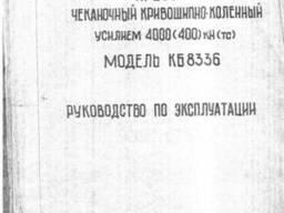 Техническая документация на пресс КБ8336