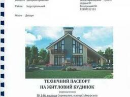 Технический паспорт на дом, квартиру, здание, гараж