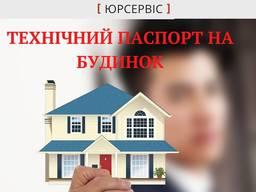 Технічний паспорт на будинок