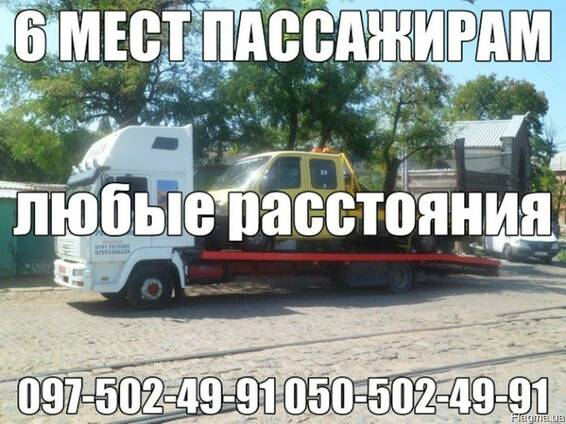 Техпомощь на дороге Одесса