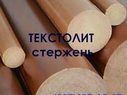 Текстолит ПТ, ПТК, Стеклотекстолит СТЭФ, стержни.