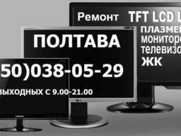 Телемастер, Ремонт Телевизора, LCD, LED, смарт-тв, плазменны