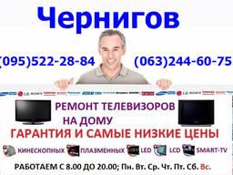 Телемастер, Ремонт Телевизоров Лж, Самсунг, Киви, Эрго, Сони