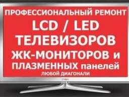 Телемастер, , Xiaomi, Hitachi, Digital, TCL, Loew