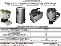 Тены,електроконфорки,датчики РД-211,.Термореле,пакетники .