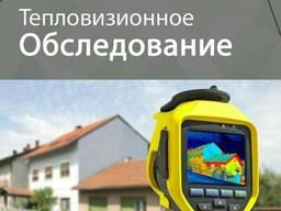 Тепловизионное обследование холодильних камер (установок)