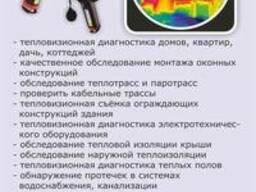 Тепловизионное обследования, диагностика, конторль Николаев