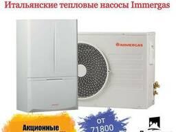 Тепловой насос Immergas Audax Top/Magis Pro 6-21 кВт
