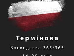 Термінова РІЧНА робоча віза до Польщі