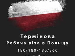 Термінова робоча віза до Польщі