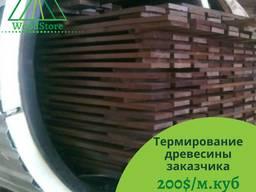Термирование. Термообработка древесины. Одесса