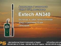 Термо/Гигро/Анемометр Extech AN340