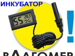Термометр-гигрометр с выносным датчиком(инкубатор)