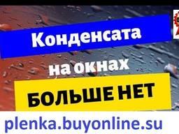 Термопленка для окон в Харькове Украине Теплосберегающая
